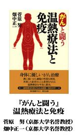 毎日健康サロンの本「がんと闘う 温熱療法と免疫」