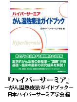毎日健康サロンの本「ハイパーサーミア・がん温熱療法ガイドブック」